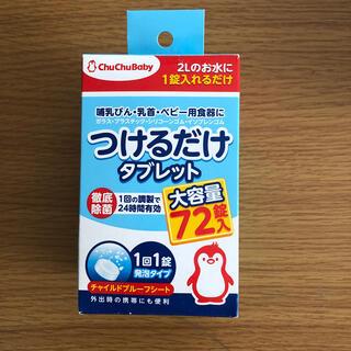 ニシマツヤ(西松屋)のつけるだけタブレット 66個(哺乳ビン用消毒/衛生ケース)