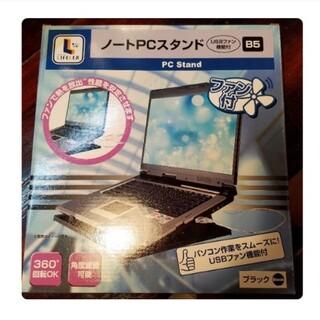 ノートPCスタンド(USBファン付き)(PC周辺機器)
