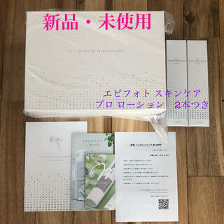 FROMFIRST Musee - 【新品・未使用】ミュゼS.S.C. エピフォト スキンケア プロ(光美容器)