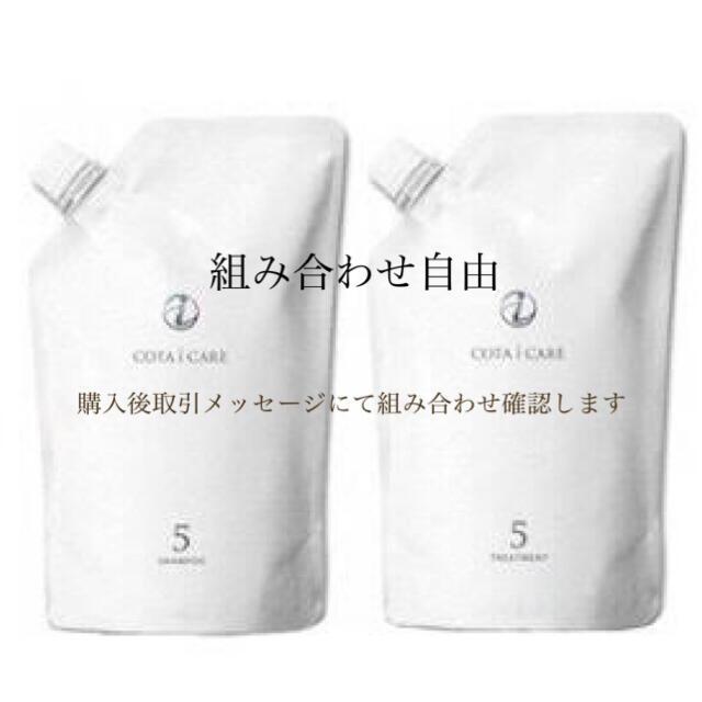 COTA I CARE(コタアイケア)のコタアイケアシャンプートリートメントセット詰め替え コスメ/美容のヘアケア/スタイリング(シャンプー)の商品写真