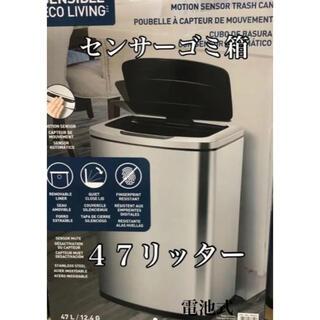 コストコ(コストコ)のEKOセンサー付きゴミ箱(シルバー 47L)(ごみ箱)