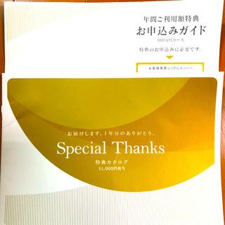 エヌティティドコモ(NTTdocomo)のドコモ dカードゴールド クーポン 年間ご利用額特典(その他)