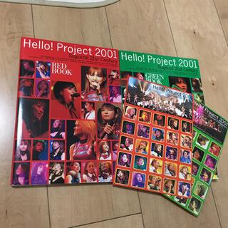 モーニングムスメ(モーニング娘。)のHello!project 2001 : Sugoizo!21st centu…(アイドルグッズ)