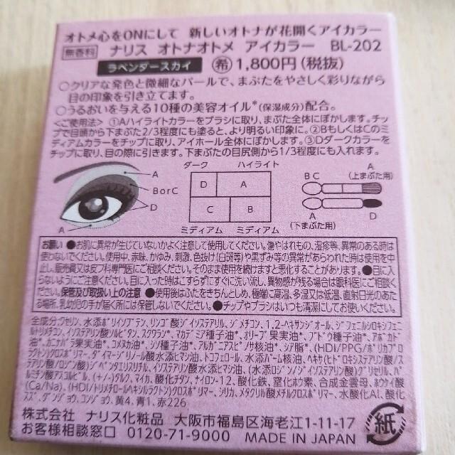 ナリス化粧品(ナリスケショウヒン)の新品オトナオトメアイカラー コスメ/美容のベースメイク/化粧品(アイシャドウ)の商品写真