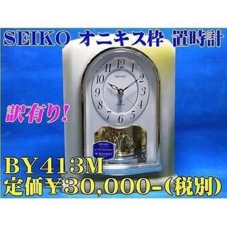 セイコー(SEIKO)の訳有り 在庫処分 SEIKO オニキス高級置時計 BY413M 定価¥3万-(置時計)