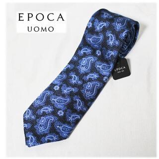 エポカ(EPOCA)の 《エポカ》新品 日本製 シルク100% ペイズリー柄ネクタイ 紺 プレゼント(ネクタイ)