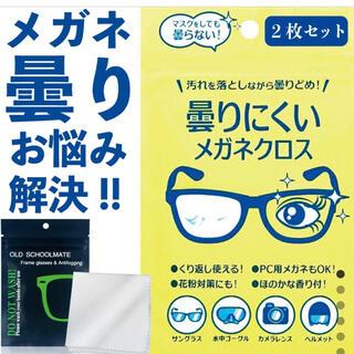 【新品、人気商品】曇りにくいメガネクロス メガネ拭き(サングラス/メガネ)