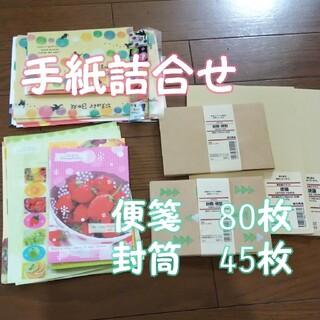ムジルシリョウヒン(MUJI (無印良品))の便箋 封筒 詰合せ おまけ付き(カード/レター/ラッピング)