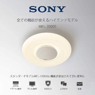 【新品未開封】 MFL-2000S マルチファンクションライト2(天井照明)
