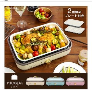 アイリスオーヤマ - IRIS OHYAMA ricopa ホットプレート