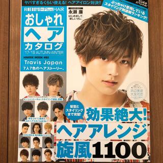 ジャニーズ(Johnny's)のおしゃれヘアカタログ '17-'18 AUTUMN-(ファッション/美容)