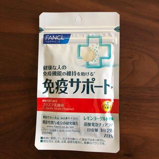 FANCL - FANCL 免疫サポート 7日分