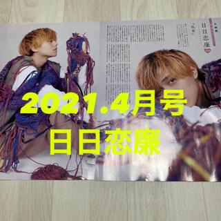 Myojo 4月号 キンプリ King & Prince 永瀬廉 日日恋廉(アイドルグッズ)
