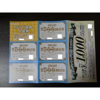 【最新】ラウンドワン 株主優待券 2500円分