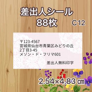差出人シール 88枚  即購入可 レースピンク(その他)