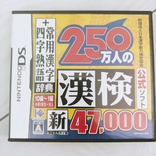 財団法人日本漢字能力検定協会公式ソフト 250万人の漢検 新とことん漢字脳47,(携帯用ゲームソフト)