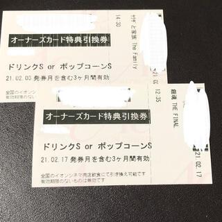 イオン(AEON)のイオンシネマ ☆ ドリンクS or ポップコーンS券☆2枚セット(フード/ドリンク券)