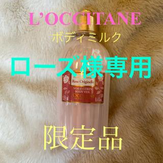 L'OCCITANE - 【限定品】未開封 L'OCCITANEローズオリジネル ボディミルク