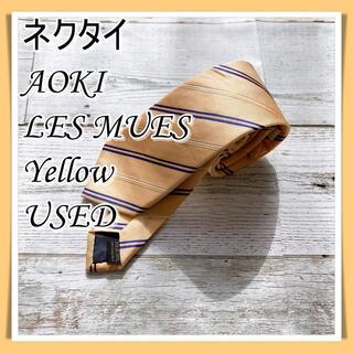 アオキ(AOKI)のネクタイ AOKI LES MUES メンズ 黄 就活 通勤 ビジネス スーツ(ネクタイ)