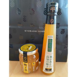生活の木 - セゾンファクトリー 柚子 飲む酢 はちみつ入り柚子茶 2点セット