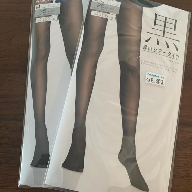 Atsugi(アツギ)のATSUGI 黒ストッキング シアータイツ 2枚セット レディースのレッグウェア(タイツ/ストッキング)の商品写真