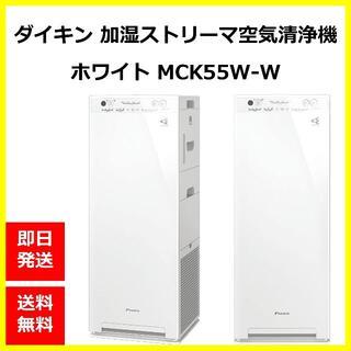 DAIKIN - 【新品】ダイキン 加湿ストリーマ空気清浄機 ホワイト MCK55W-W