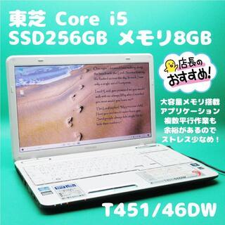 東芝 - 美品/東芝/dynabook/T451【i5搭載】爆速SSD256/人気ホワイト
