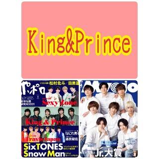 4月号☺️King&Prince ドル誌セット(アート/エンタメ/ホビー)