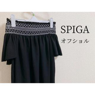 スピーガ(SPIGA)の【美品】SPIGA オフショル ブラウス 黒(シャツ/ブラウス(半袖/袖なし))