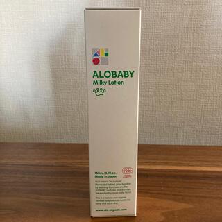 アロベビー ミルクローション 150ml 新品 ALOBABY(ベビーローション)