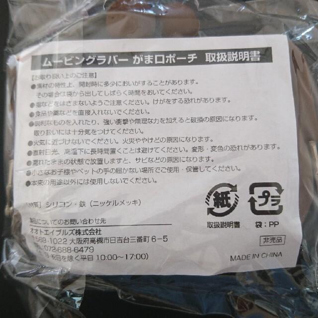 Mandom(マンダム)のムービングラバー 非売品がま口ポーチ エンタメ/ホビーのコレクション(ノベルティグッズ)の商品写真