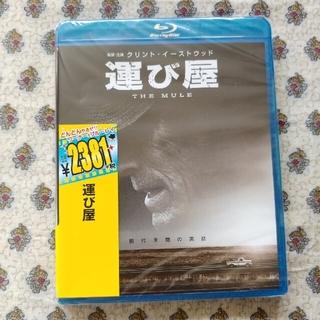 わたを様ご予約品 運び屋 ・アリースター誕生 ブルーレイ2枚セット(外国映画)