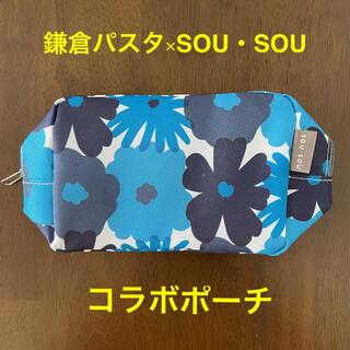 ソウソウ(SOU・SOU)の鎌倉パスタ SOU・SOU ポーチ(ポーチ)