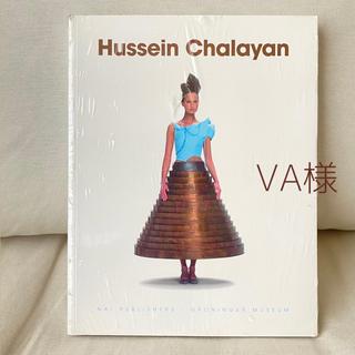 フセインチャラヤン(Hussein Chalayan)の洋書 Hussein Chalayan  フセイン チャラヤン(洋書)