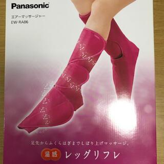 パナソニック(Panasonic)のパナソニック レッグリフレ(その他)