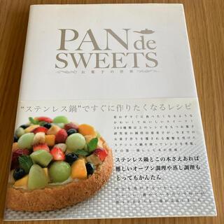 アムウェイ(Amway)のPAN de SWEETS お菓子の世界 第3版(料理/グルメ)