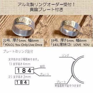 ☆アルミ製のリングオーダー受付ます。真鍮プレート付(リング(指輪))