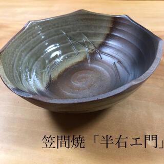 笠間焼「半右エ門」深鉢 大皿 和食器(食器)