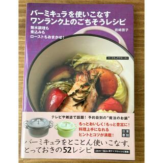 バーミキュラ(Vermicular)のバーミキュラを使いこなすワンランク上のごちそうレシピ 無水調理 煮込み ロースト(料理/グルメ)