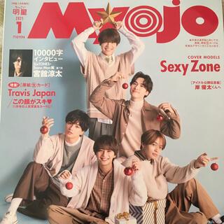 ジャニーズジュニア(ジャニーズJr.)のちっこいmyojo 2021年1月号(アート/エンタメ/ホビー)