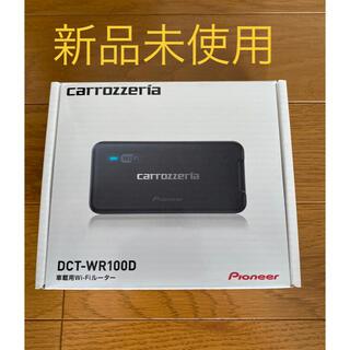 定価以下 新品 carrozzeria DCT-WR100D Wi-Fiルーター