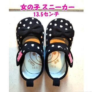 【美品☆1回使用のみ】女の子 スニーカー 13.5センチ(スニーカー)