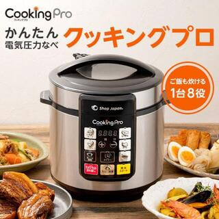 【新品未使用品】電気圧力鍋クッキングプロ PKP-NXAM ショップジャパン