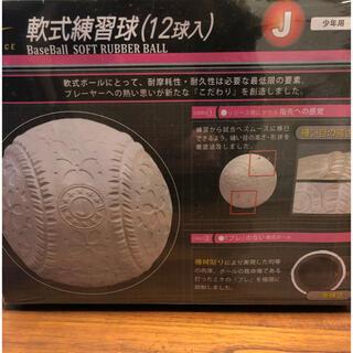 野球 軟式練習球 12球入り J球 少年用(ボール)