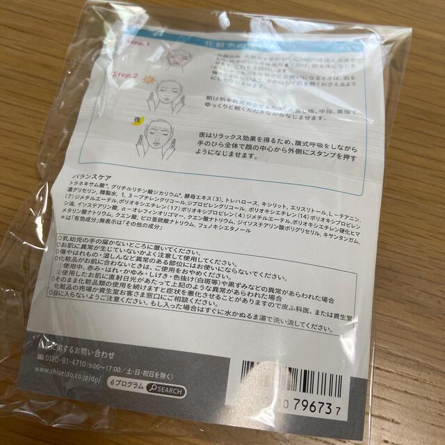 d program(ディープログラム)のdプログラムバランスケアローション 特製サイズ23mL コスメ/美容のスキンケア/基礎化粧品(化粧水/ローション)の商品写真