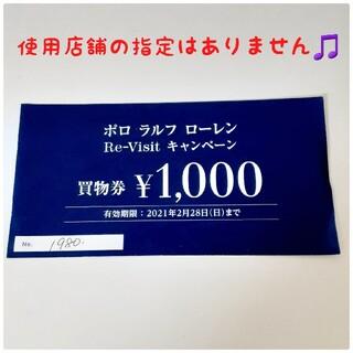 ポロラルフローレン(POLO RALPH LAUREN)のポロ・ラルフローレンお買い物券1000円分(ショッピング)