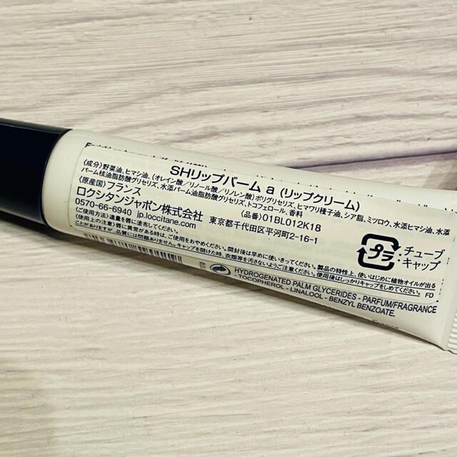 L'OCCITANE(ロクシタン)の【新品】L'OCCITANE リップバーム コスメ/美容のスキンケア/基礎化粧品(リップケア/リップクリーム)の商品写真