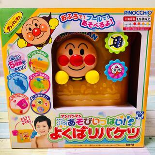アンパンマン - アンパンマン おもちゃ よくばりバケツ 新品