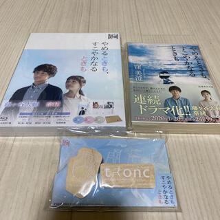 キスマイフットツー(Kis-My-Ft2)のキスマイ 藤ヶ谷太輔 やめるときもすこやかなるときも DVD(アイドルグッズ)