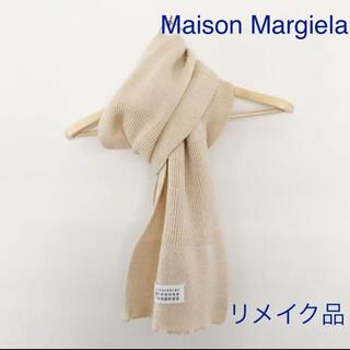 マルタンマルジェラ(Maison Martin Margiela)の《Maison Margiela ニットマフラー リメイク品》(マフラー)